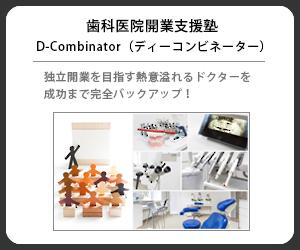 歯科医院開業支援塾 D-Combinator(ディーコンビネーター)