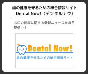 歯の健康を守るための総合情報サイト Dental Now!(デンタルナウ)