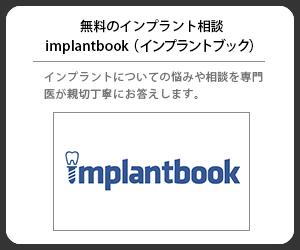 無料のインプラント相談 implantbook(インプラントブック)