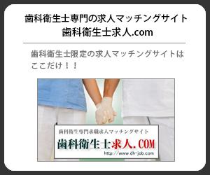 歯科衛生士専門の求人マッチングサイト 歯科衛生士求人.com
