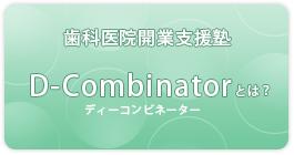 D-Combinatorとは?
