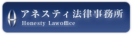 アネスティ法律事務所