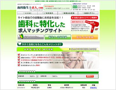 歯科衛生士求人.com